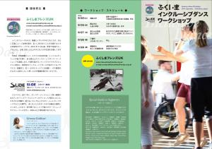 SLiDE and Fukushima Friends UK-page-002